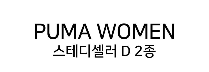 푸마 바디웨어(PUMA BODYWEAR) 여성 스테디셀러 4차 브라팬티 2종 블랙