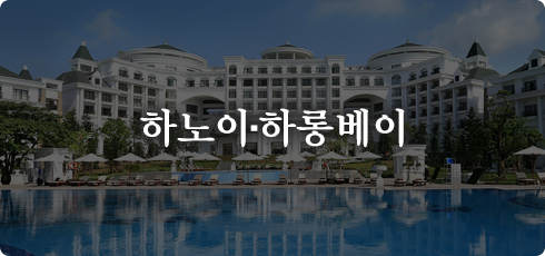 하노이·하롱베이