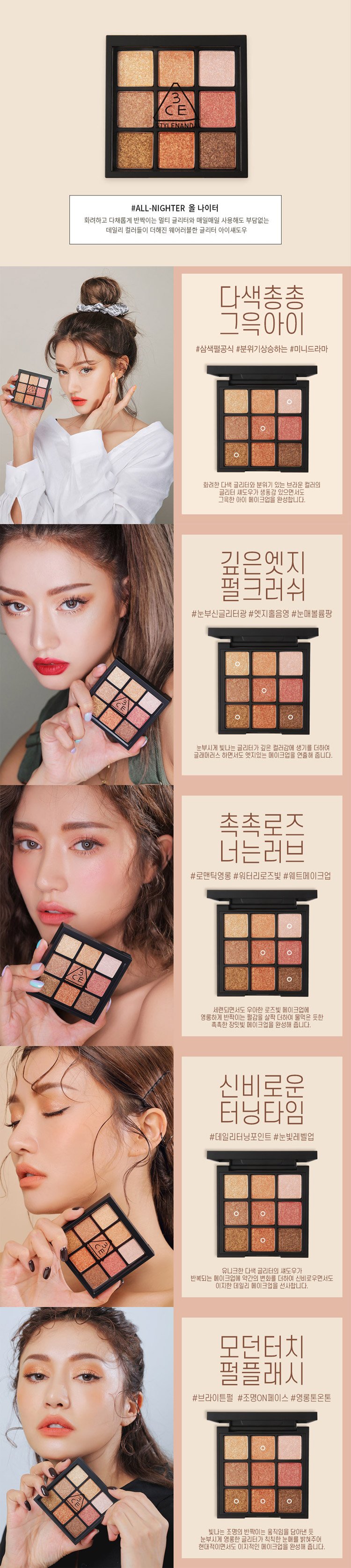 3CE Multi Eye Color Palette 8.1g - #ALL NIGHTER – Asian Secrets of Beauty...</div>               </div> </div> </li>                                                                       <li class=