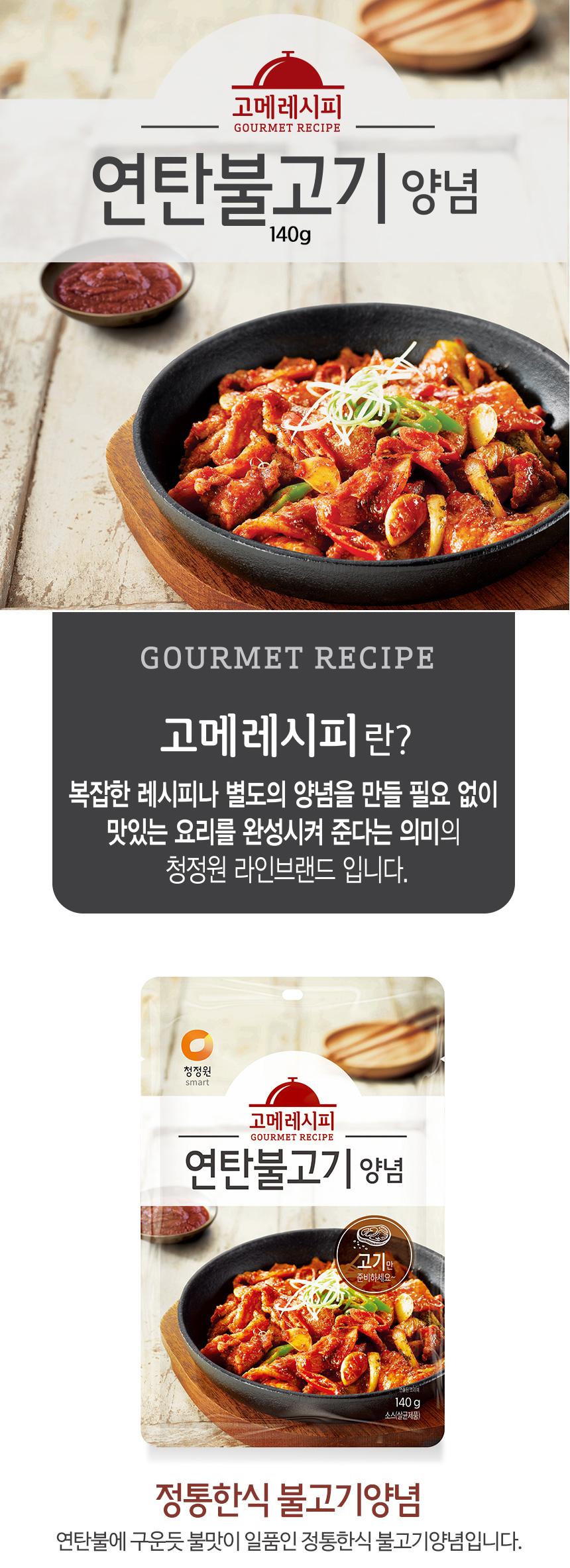 청정원]고메레시피 연탄불고기양념140gx6개 : 롯데ON