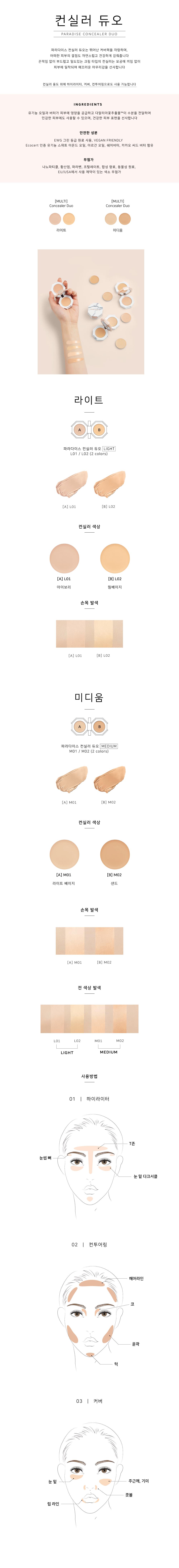 [ShiPAPA] dear dahlia | 大理石雙色遮瑕膏 | 韓國直送🇰🇷 | 香港 澳門