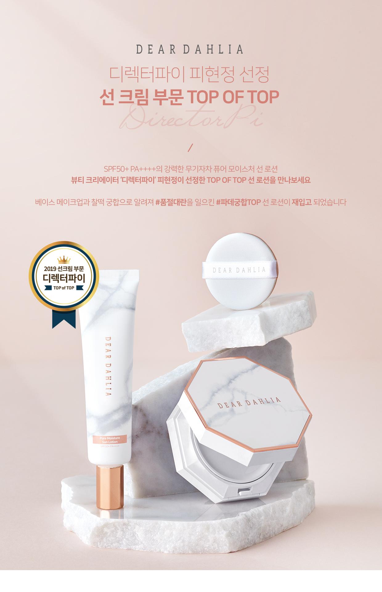 [ShiPAPA] dear dahlia | 純淨保濕防曬乳 | 韓國直送🇰🇷 | 香港 澳門