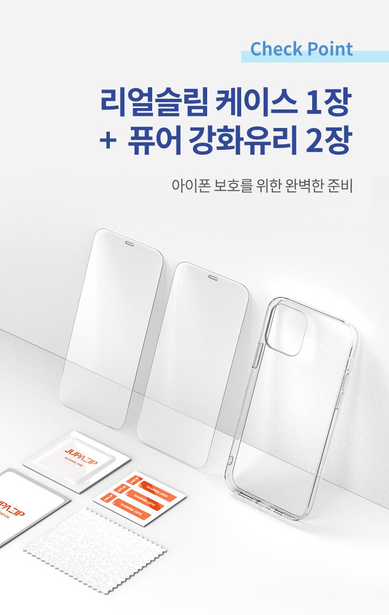 주파집(JUPAZIP) 아이폰X / 아이폰XS 리얼 슬림핏 케이스 + 전면 강화유리 액정보호필름 2매