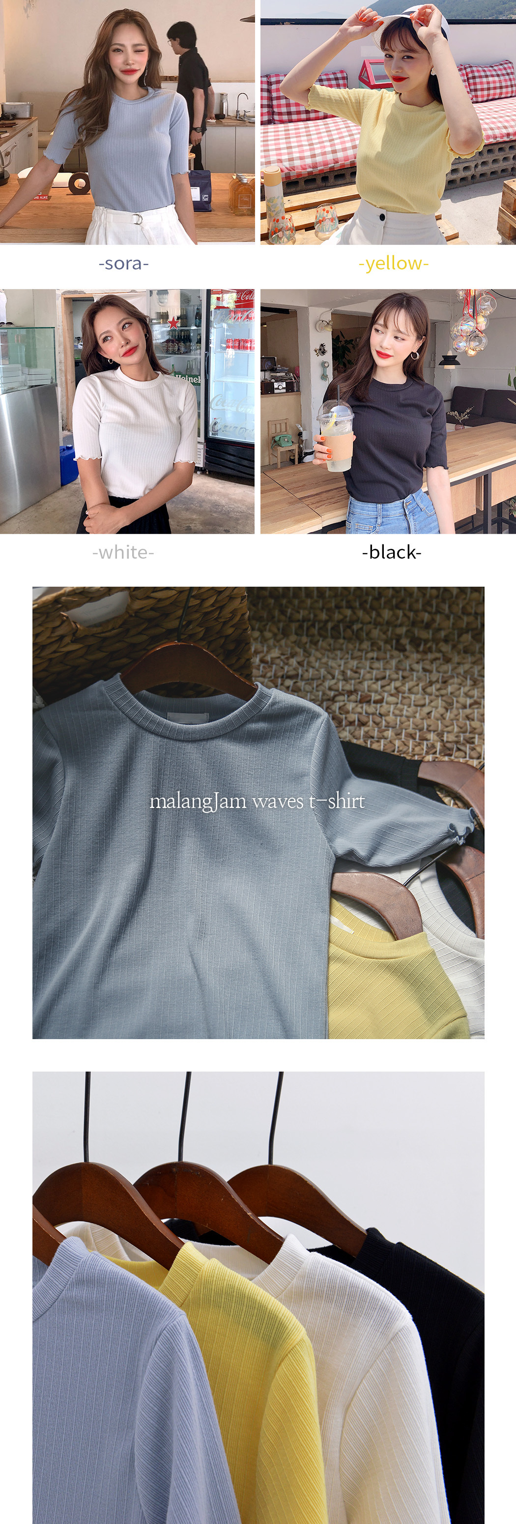 말랑잼 물결 티셔츠