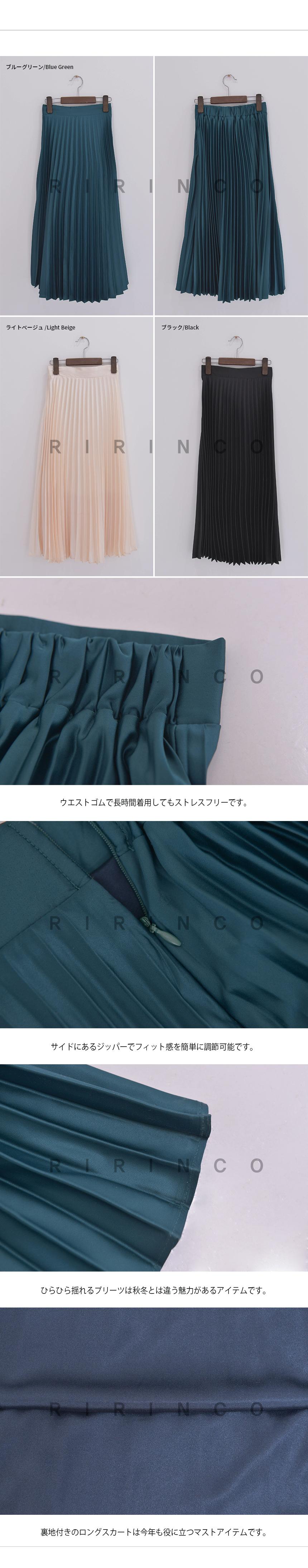 RIRINCO プリーツサテンスカート