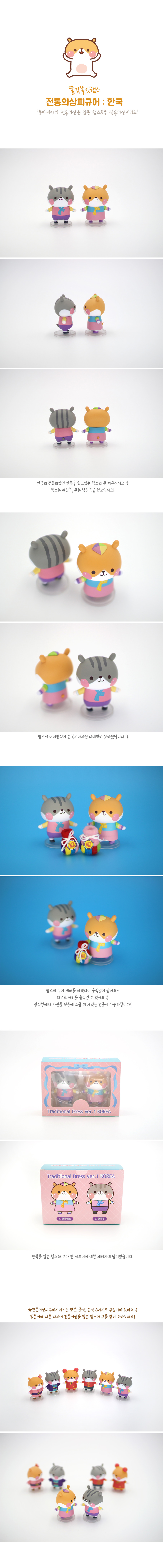 햄스 전통의상 피규어 - 한국 - 쫄깃쫄깃 햄스티커, 19,500원, 캐릭터 피규어, 기타 캐릭터피규어