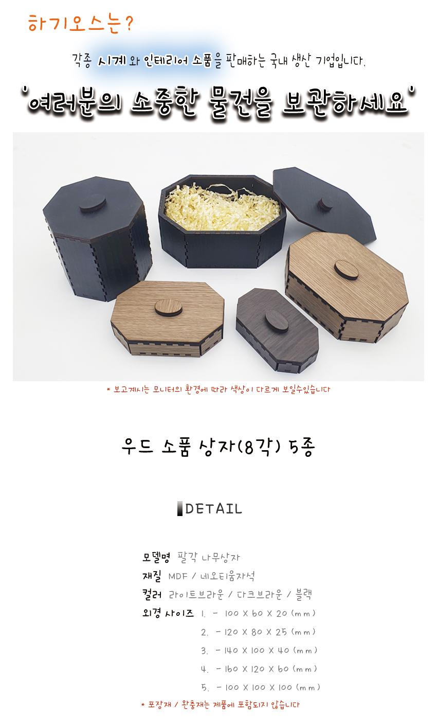 [우드소품상자 8각] 소품상자(JKE24)-하기오스 (5종) 이미지