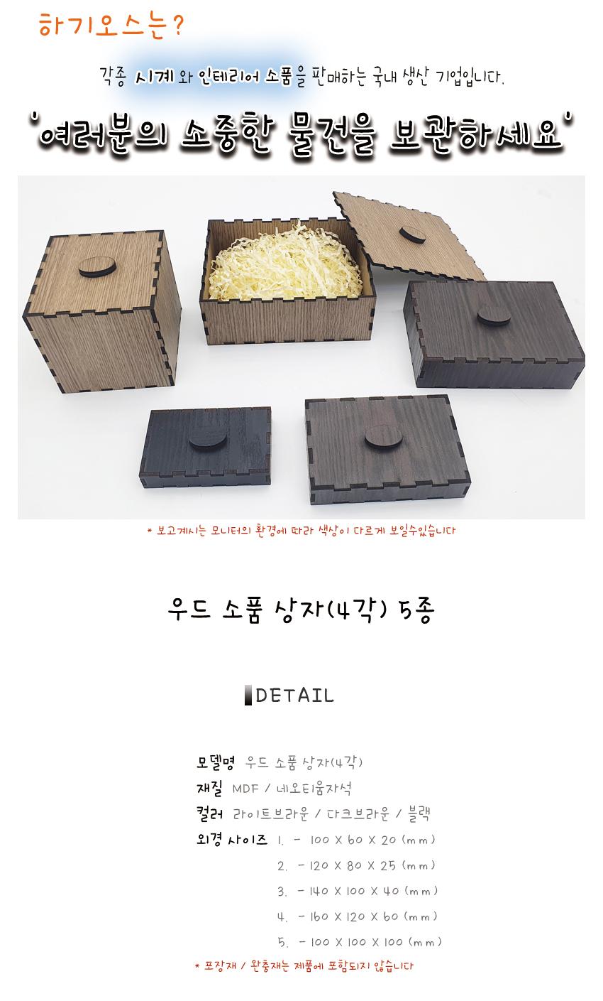 [우드소품상자 4각] 소품상자(JKE23)-하기오스 (5종) 이미지