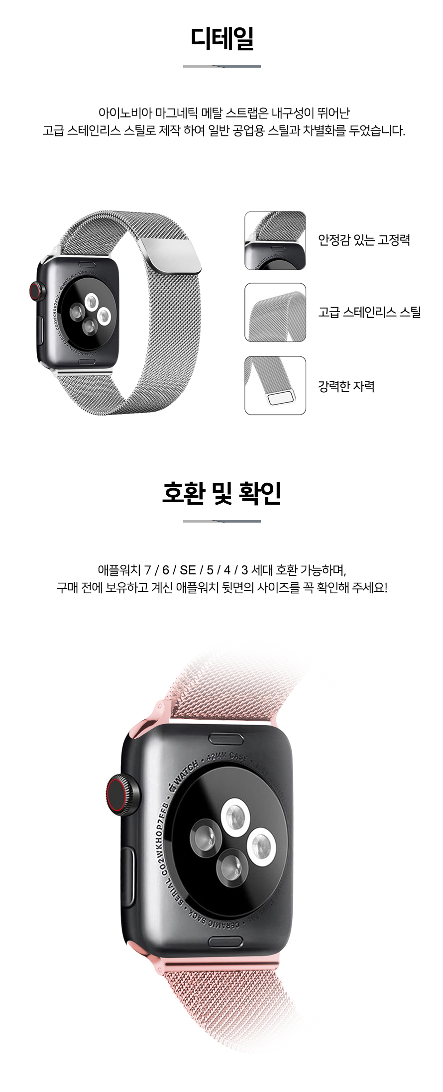 아이노비아(INOVIA) 애플워치7 6 SE 5 4 3 마그네틱 슬림밴드 메탈스트랩 시계줄