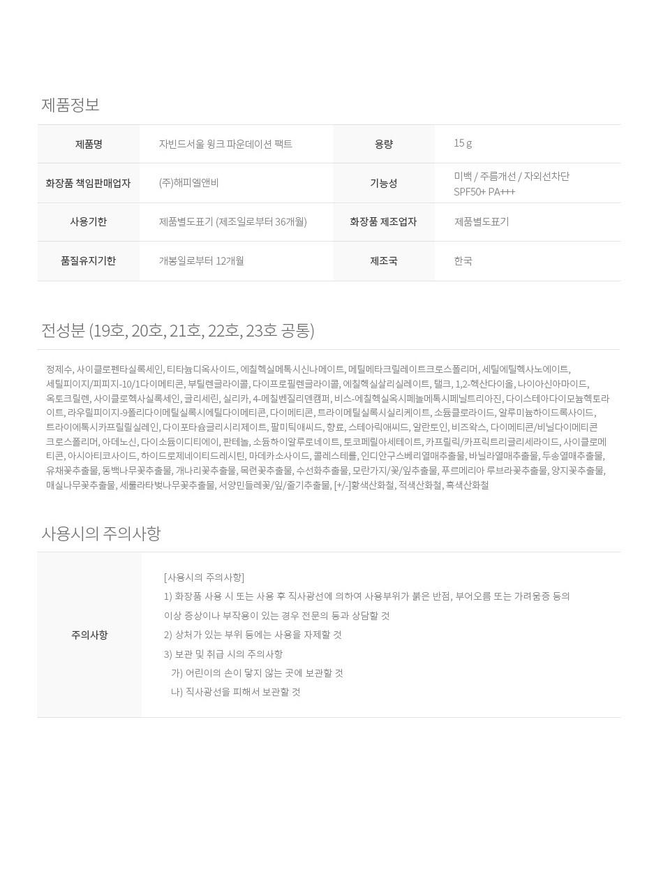 자빈드서울(JAVIN DE SEOUL) [본품+리필] 윙크 파운데이션 팩트 15g