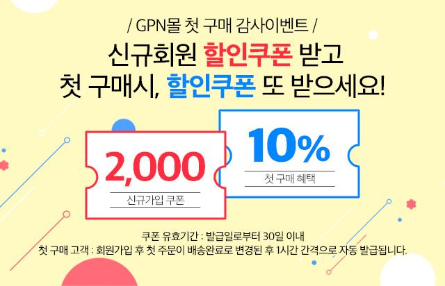GPN몰 5월 회원 할인쿠폰 더블혜택