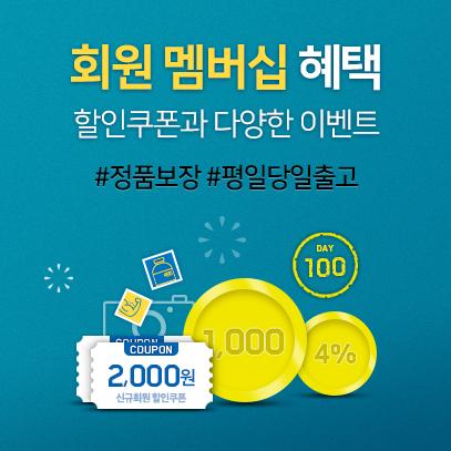 옵티멈뉴트리션 BSN 신타6 한국공식스토어 GPN몰 회원혜택 이벤트배너