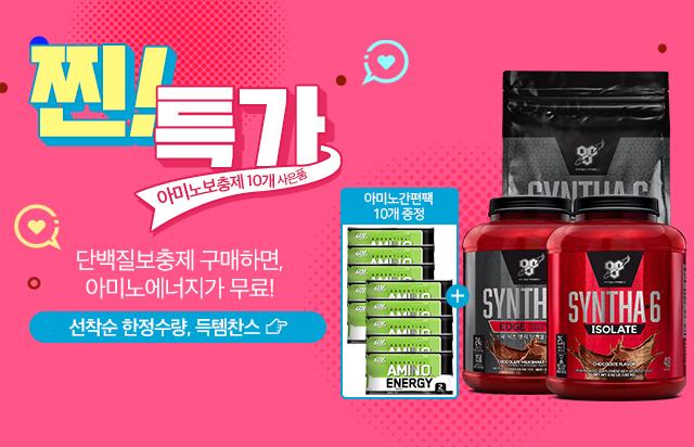 GPN몰 신타6 신타6아이솔레이트 단백질쉐이크