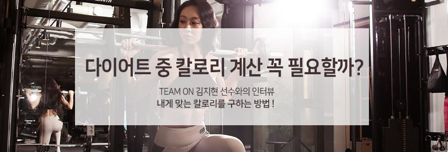 TEAM ON 김지현선수
