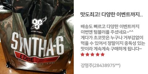 옵티멈뉴트리션 BSN 신타6 한국공식스토어 GPN몰 포토리뷰3