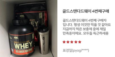 옵티멈뉴트리션 BSN 신타6 한국공식스토어 GPN몰 포토리뷰1