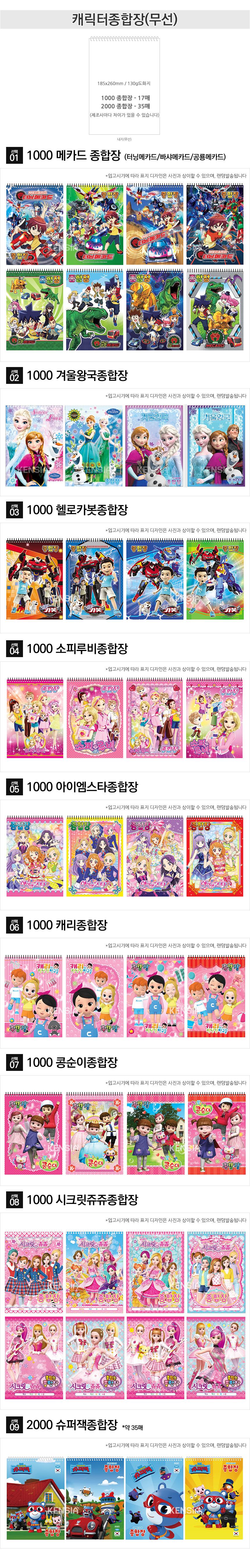 1000_character_mini_skb.jpg