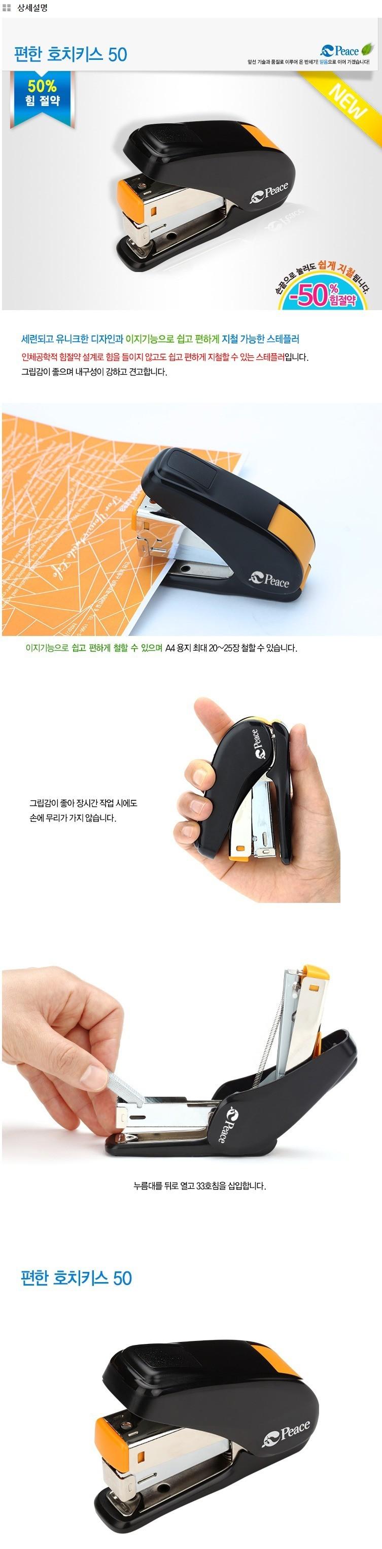 stapler_50.jpg