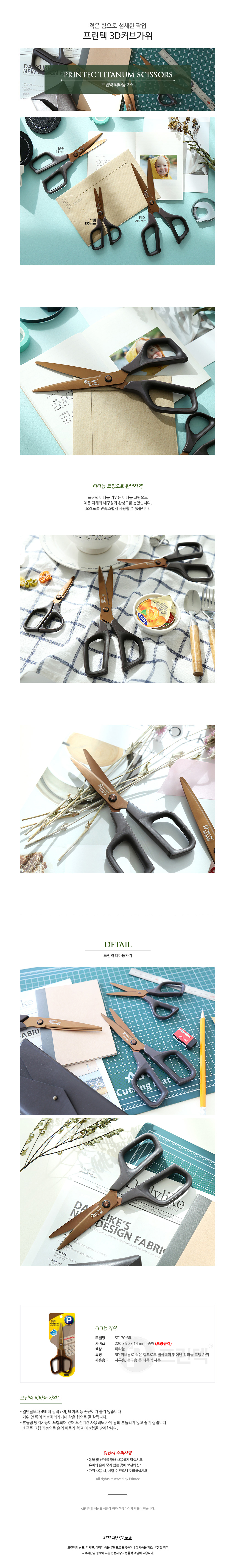 scissors_ST170-BR_detail.jpg