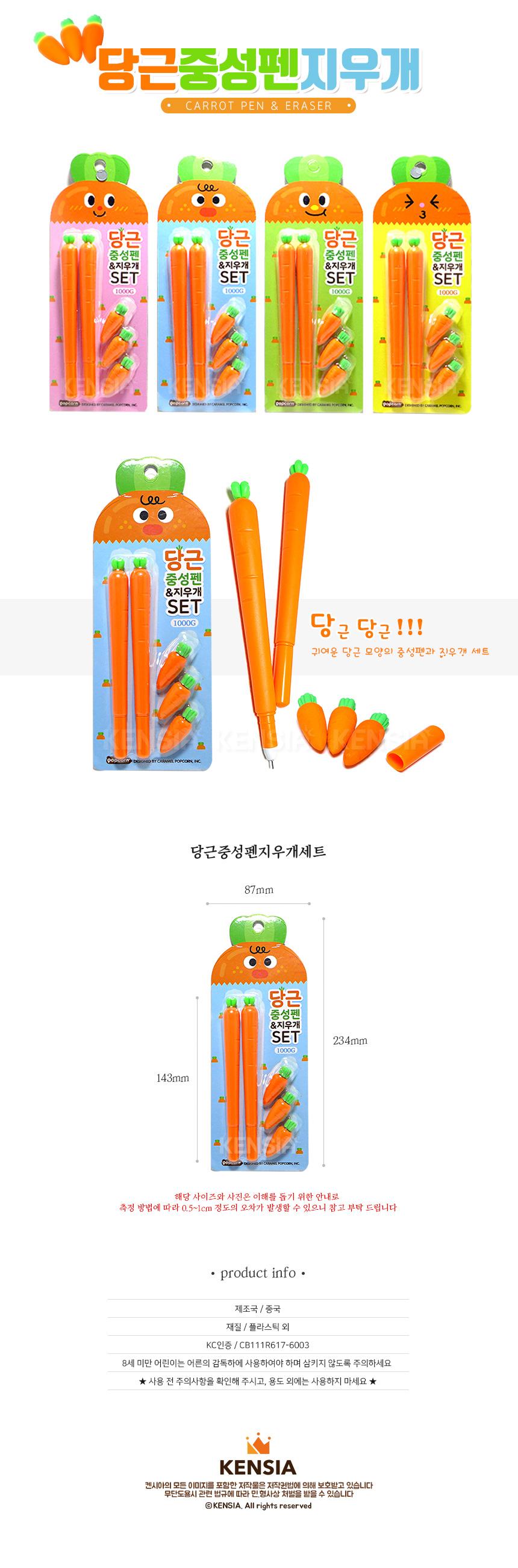 1000_carrot_pen_eraser_set.jpg