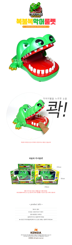 crocodile_roulette.jpg