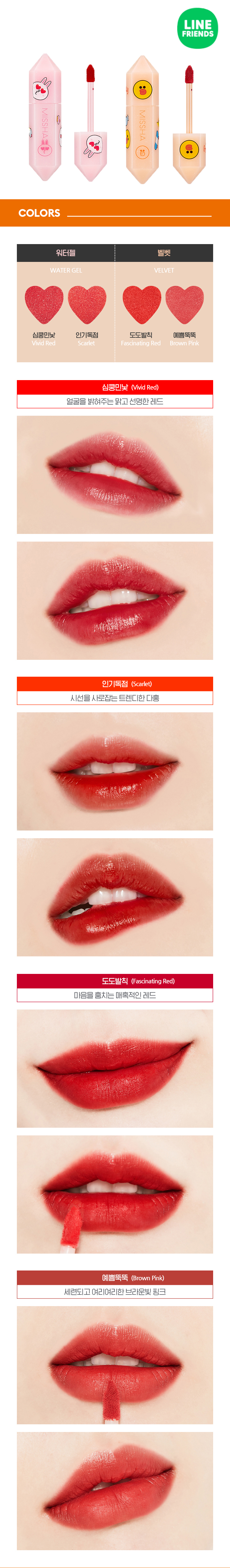 Details about [MISSHA] 2018 New LINE Friends Edition Wish Stone Lip Tint /  Water Gel, Velvet