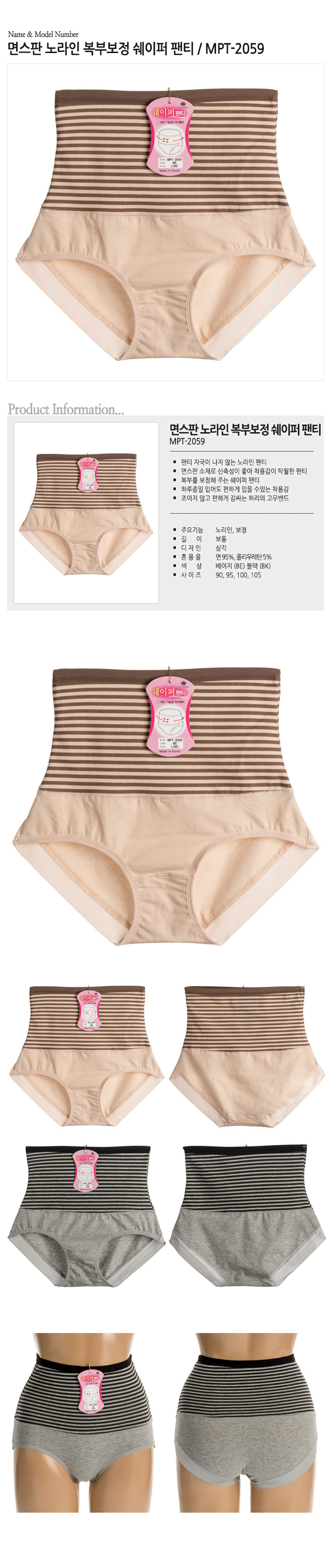 New Made in Korea High Waist Body Shaper Abdominal Curl No Line Panties MPT-2059