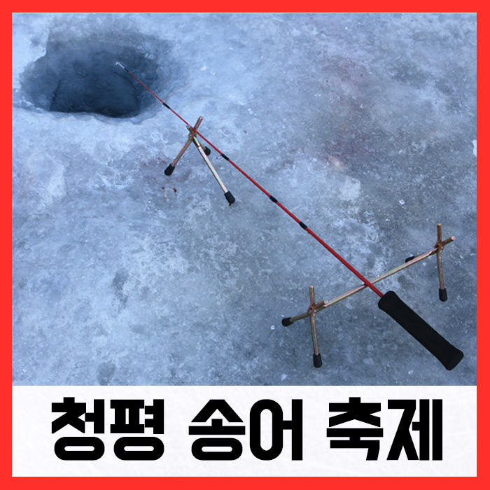 청평송어축제/ 얼음받침대 (쌍발형/ 외발형)