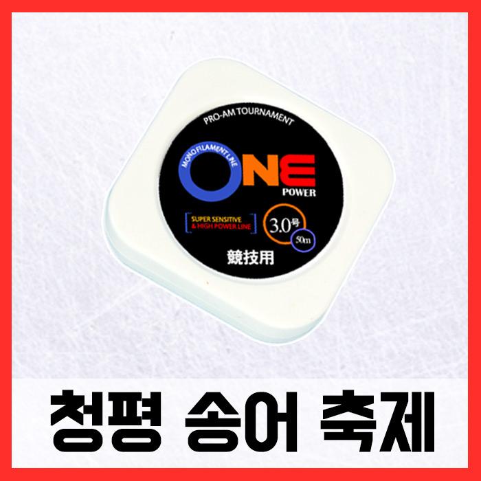 청평송어축제/ 원파워라인 (송어낚시줄)