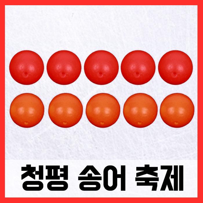 청평송어축제/ 송어찌 (5개입)