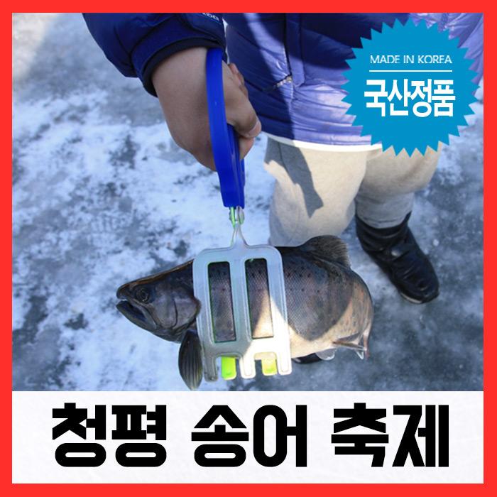 청평송어축제/ 송어가위손 (물고기집게)