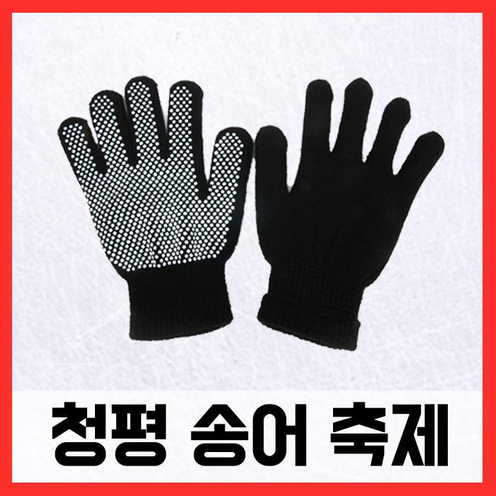 ((청평송어축제)) 겨울 낚시장갑(방한 요술 장갑)