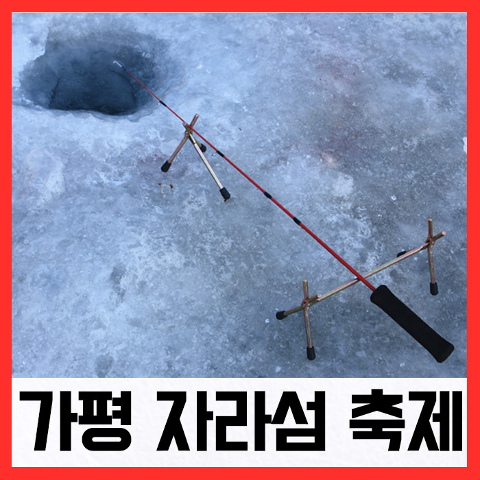 가평송어축제/ 얼음받침대 (쌍발형/ 외발형)
