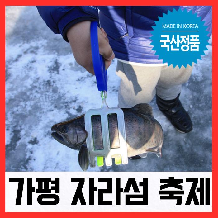 가평송어축제/ 송어가위손 (물고기집게)