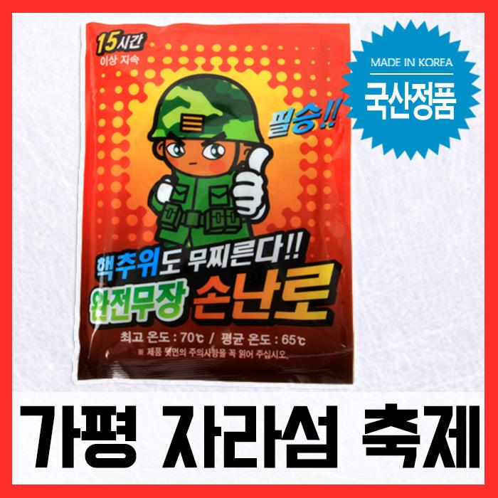 가평송어축제/ 천하무적핫팩 (손난로150g)