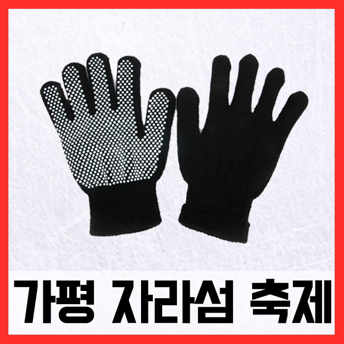 ((가평송어축제)) 겨울 낚시장갑(방한 요술 장갑)