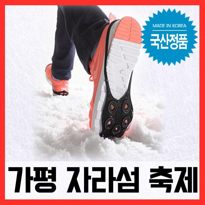 가평송어축제/ 국산스노우아이젠