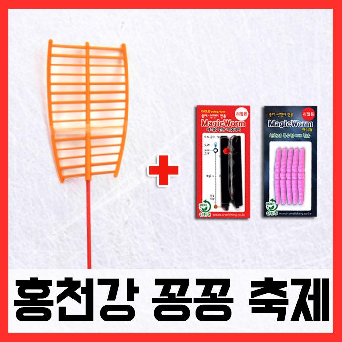 홍천송어축제/ 매직웜견지낚시대세트 (송어)