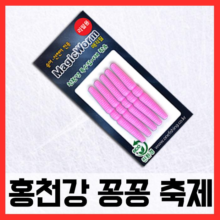 홍천송어축제/ 매직웜교체용웜 (5개입)