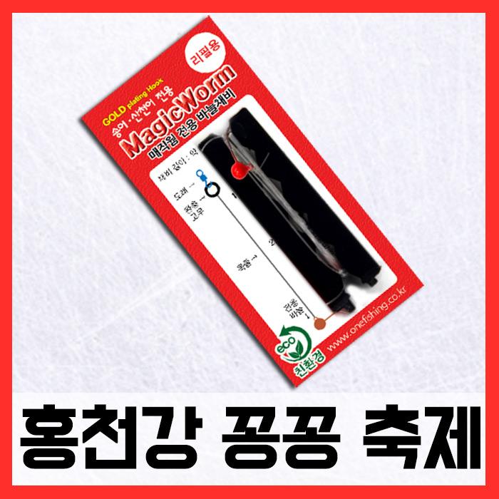 홍천송어축제/ 매직웜교체용바늘채비 (송어)