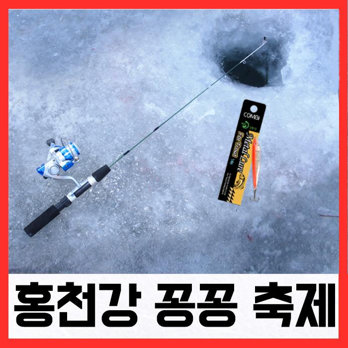 홍천송어축제/ 친환경메탈아이스릴낚시풀세트