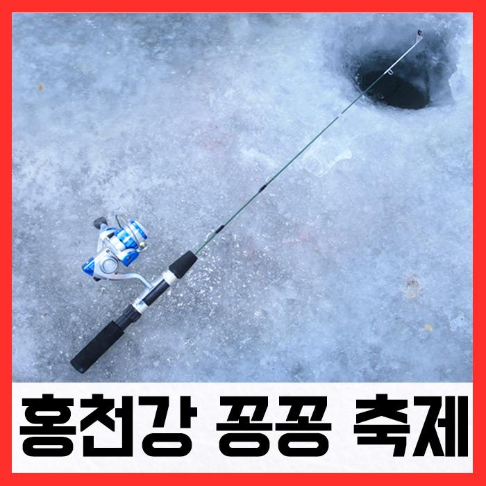 홍천송어축제/ 아이스로드1단얼음낚시대