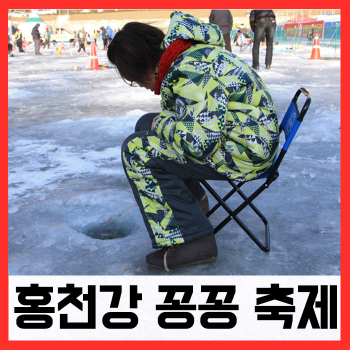 홍천송어축제/ 콤비얼음낚시의자