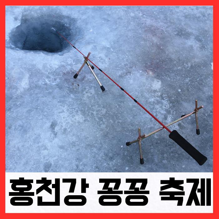홍천송어축제/ 얼음받침대 (쌍발형/ 외발형)