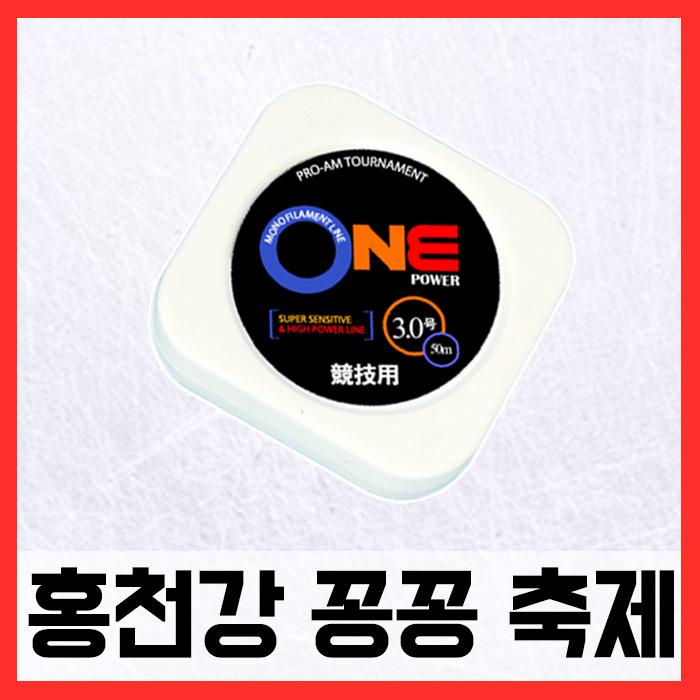 홍천송어축제/ 원파워라인(송어낚시줄)