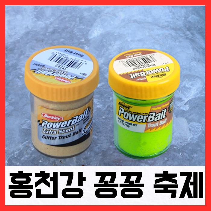 홍천송어축제/ 파워베이트 (송어산천어미끼)