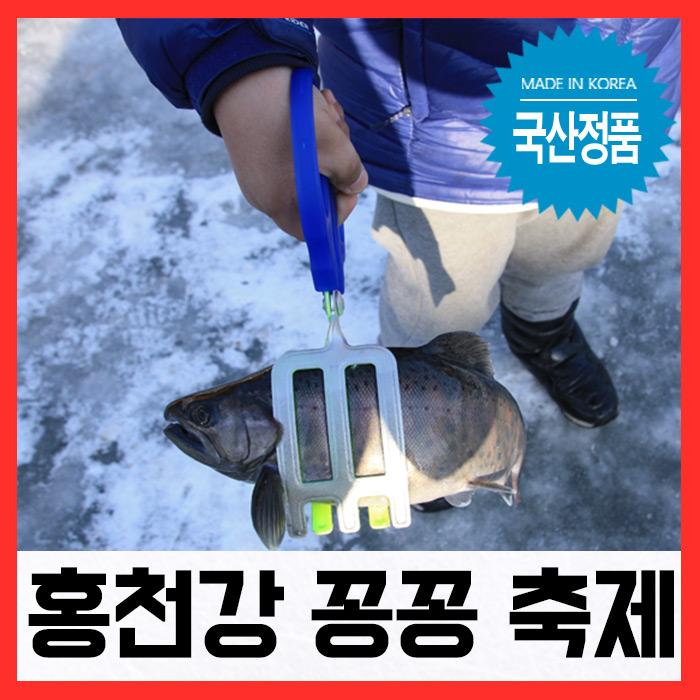 홍천송어축제/ 송어가위손 (물고기집게)