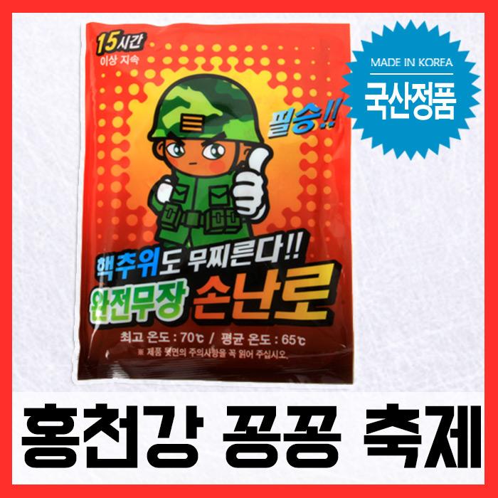 홍천송어축제/ 천하무적핫팩 (손난로150g)