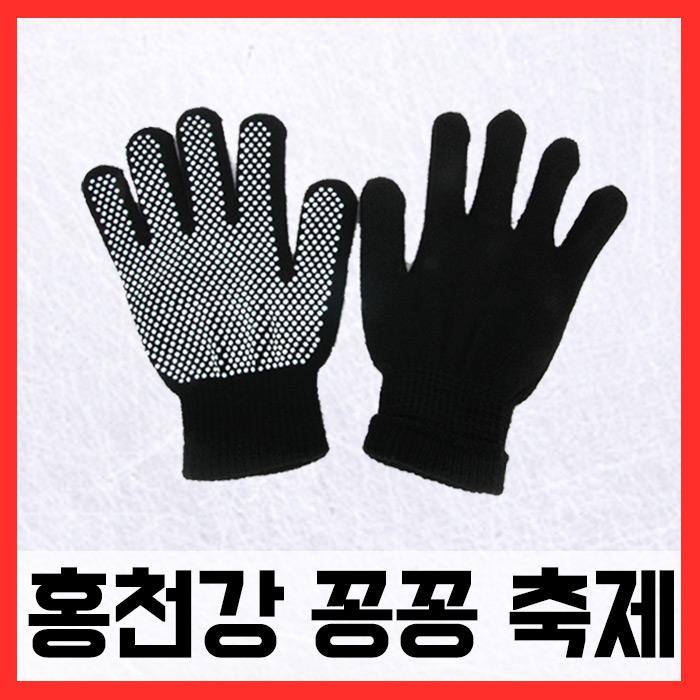 홍천송어축제/ 겨울낚시장갑 (방한요술장갑)