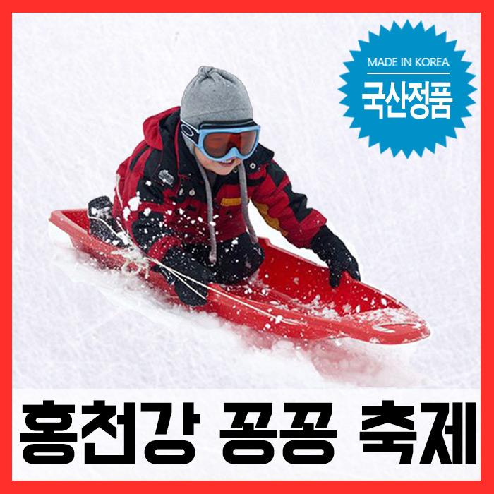 홍천송어축제/ 국산하은맘눈썰매 (1인용)